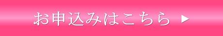 moushikomi-toppu.jpg